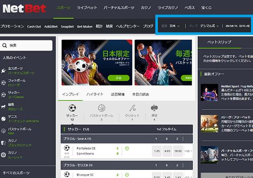 スポーツベットサイト画面