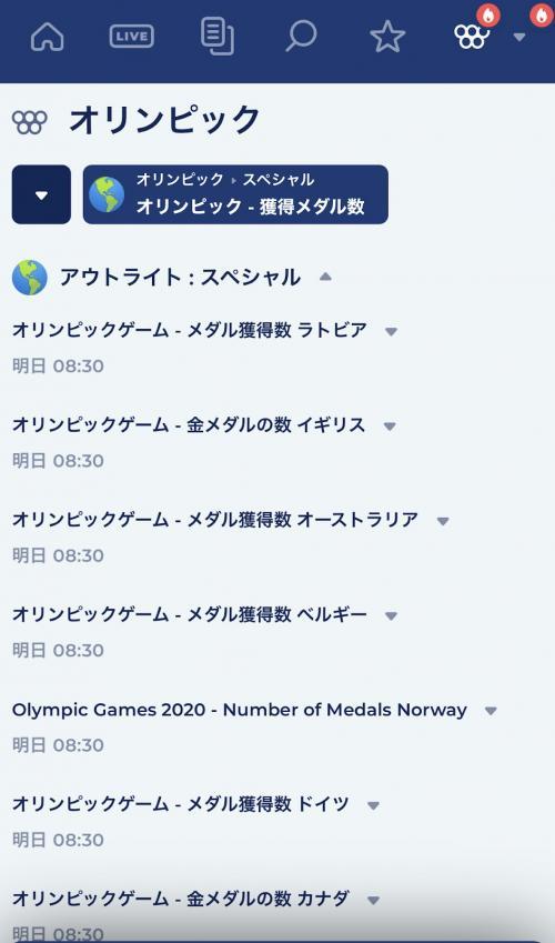 カジ旅オリンピックオッズ